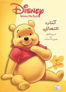 Winnie the Pooh Activity Book Arabic Cover