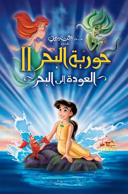 The Little Mermaid II Arabic Poster.png