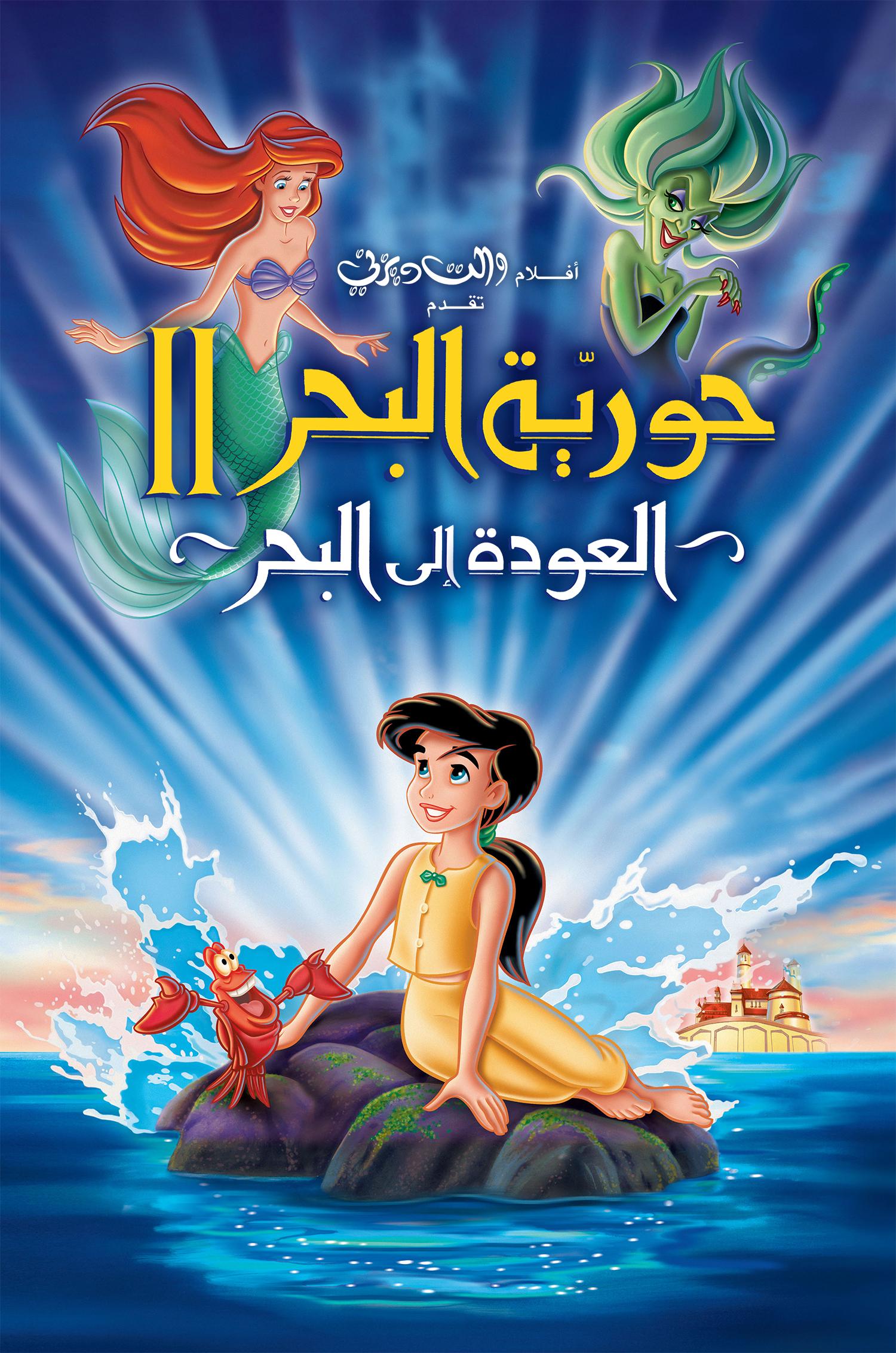 حورية البحر ٢: العودة إلى البحر