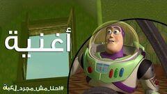 """""""يا_خسارة_مش_قادر_أطير""""_-_حكاية_لعبة"""