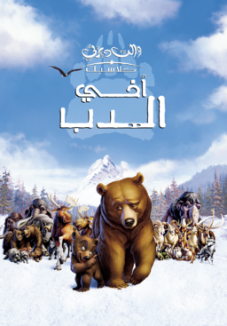 Brother Bear Arabic Poster.png