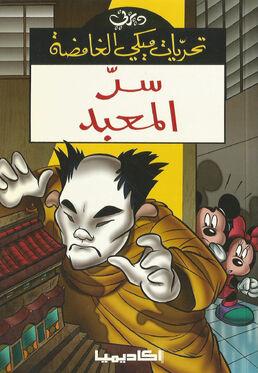Mickey's secret inv ar book.jpg