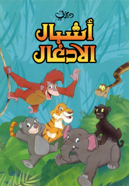 The Jungle Cubs Arabic Poster.png