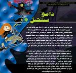 Kim Possible Arabic Premise - Disney Middle East