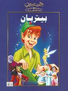 Peter Pan (1st Kid) Arabic Book Cover
