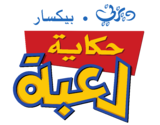 Toy Story Arabic Logo.png