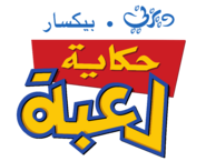 Toy Story Arabic Logo