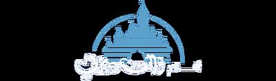 Disney1990sArabic.png