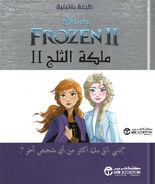 Frozen II Platinum Collection Arabic Cover