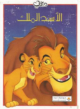 The Lion King Arabic Big Book Cover.jpg