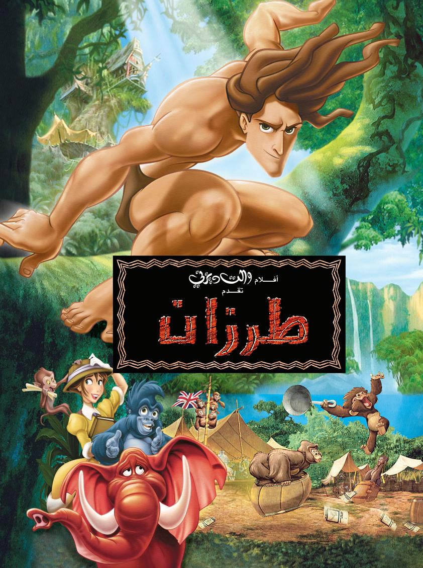 طرزان (فيلم)