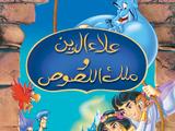 علاء الدين وملك اللصوص
