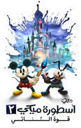 Epic Mickey 2 Arabic Poster