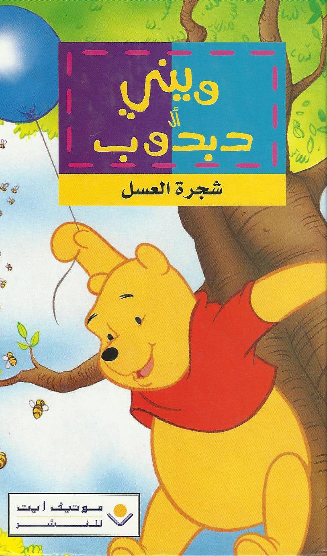 ويني الدبدوب وشجرة العسل (المجموعة الكلاسيكية)