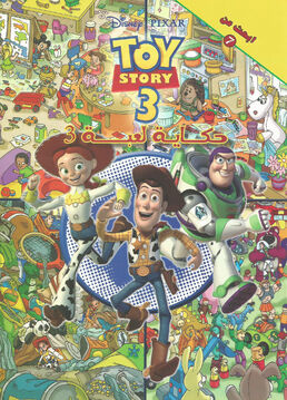 Search For Toy Story three.jpg