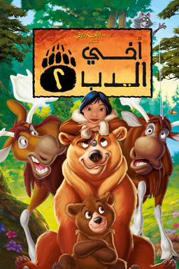 Brother Bear 2 Arabic Poster.png