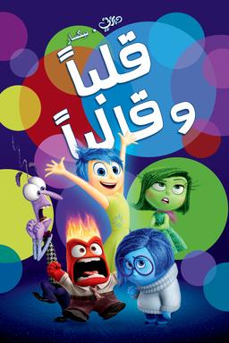 InsideOut Original Arabic Poster.png