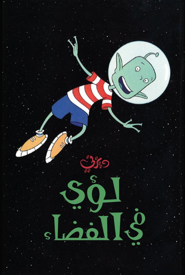 لؤي في الفضاء