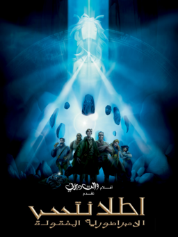 Atlantis the Lost Empire Arabic Poster.png