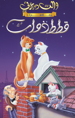Aristocats Poster in Arabic.png