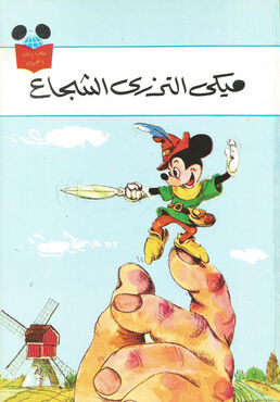 Mickey the Brave Little Tailor Arabic cover.jpg