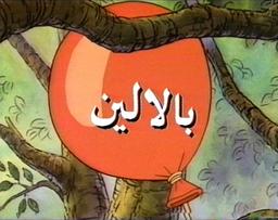 Balloonatics Arabic.png