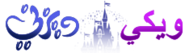 Arabic Disney Wiki Logo