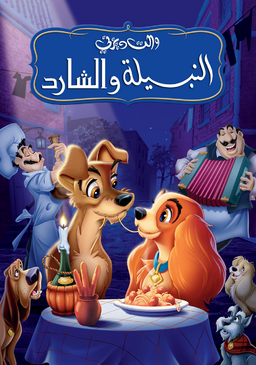 Lady and the Tramp Arabic Poster.png