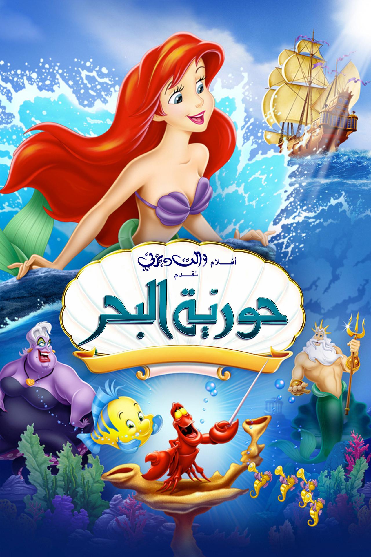 حورية البحر