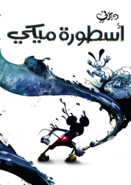 Epic Mickey Arabic Poster