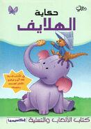Pooh's Heffalump Movie Arabic Book