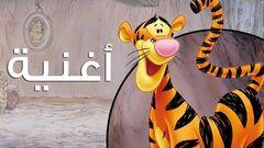 """""""أحلى_مافي_النمور""""_-_مغامرات_ويني_الدبدوب"""