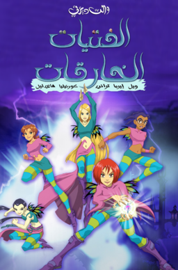 Disney WITCH Arabic Poster.png