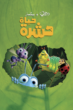 A Bug's Life Arabic Poster.png