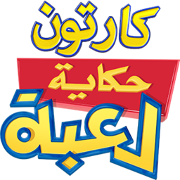 Toy Story Toons Arabic.png