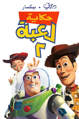 Toy story 2.png