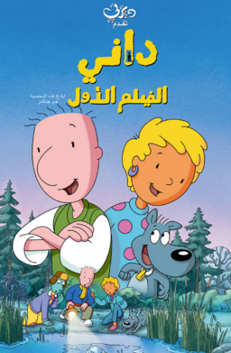 Doug 1st Movie Arabic.png