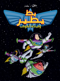 Buzz Lightyear of Star Command Arabic Poster.png