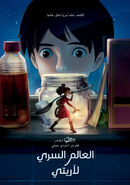 The Secret World of Arrietty Arabic Poster