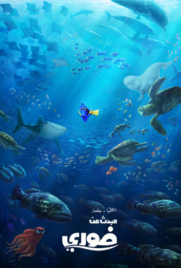 Finding Dory Poster Arabic.png