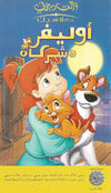 Oliver & Company Arabic VHS Cover.jpg