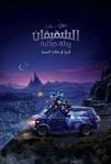 Onward Arabic Poster Coming Soon