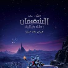 Onward Arabic Poster Coming Soon.png