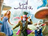 أليس في بلاد العجائب (فيلم ٢٠١٠)