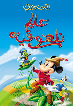 Fun and Fancy Free Arabic Poster.png