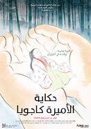 The Tale of the Princess Kaguya Arabic Poster