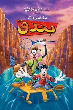 Arabic Goofy 1000x1000.png
