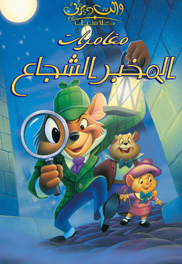 The-Great-Mouse-Detective-Arabic-Smaller.png