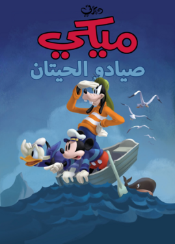 Mickey The Whalers Arabic.png