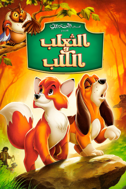 The Fox and the Hound Arabic poster.png